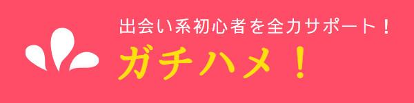 ガチハメ!~実録出会い系サイト体験談~【公式】