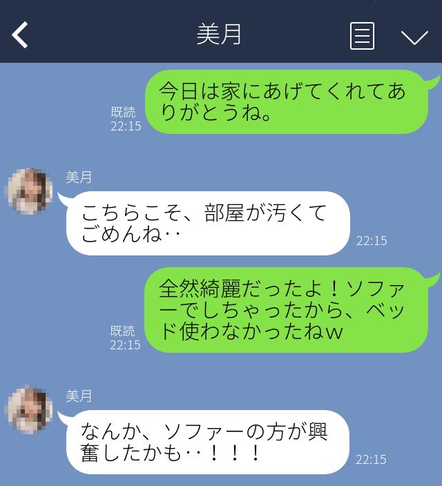 line3内容